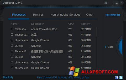 スクリーンショット JetBoost Windows XP版