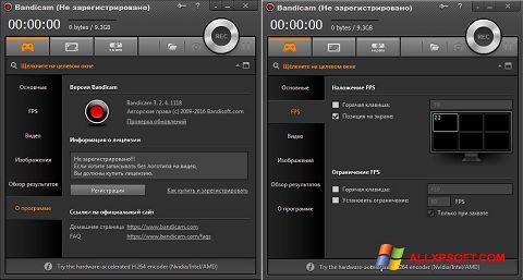 スクリーンショット Bandicam Windows XP版