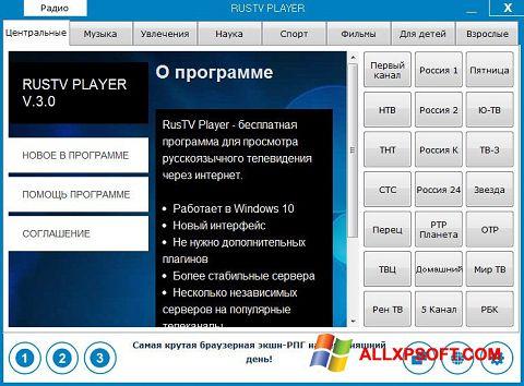 スクリーンショット RusTV Player Windows XP版
