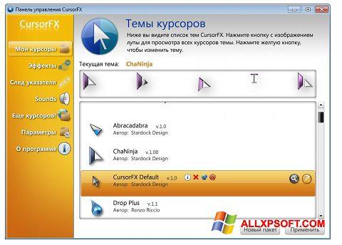 スクリーンショット CursorFX Windows XP版