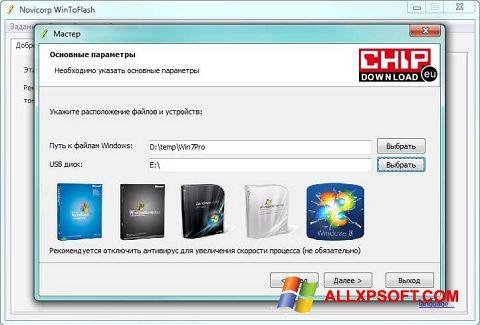スクリーンショット WinToFlash Windows XP版
