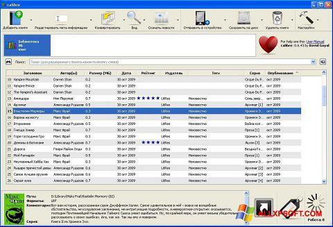 スクリーンショット Calibre Windows XP版
