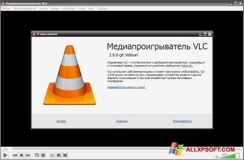 スクリーンショット VLC Media Player Windows XP版