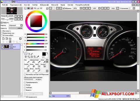 スクリーンショット Paint Tool SAI Windows XP版