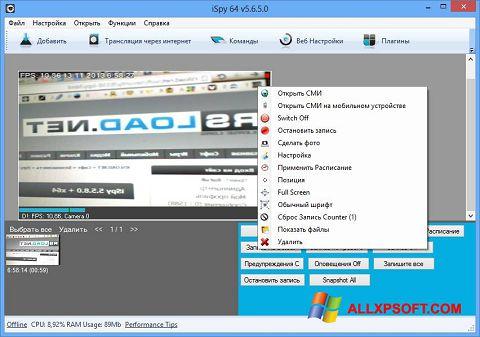 スクリーンショット iSpy Windows XP版
