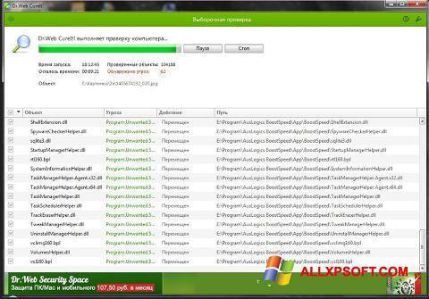 スクリーンショット Dr.Web Windows XP版