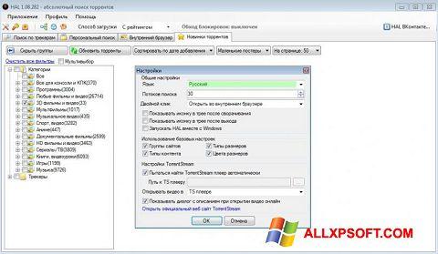 スクリーンショット HAL Windows XP版
